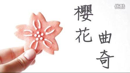 【糖霜饼干系列】樱花形状曲奇