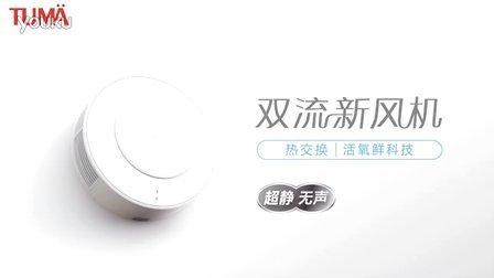 璞美生活墙式热交换双流新风机 抗PM2.5