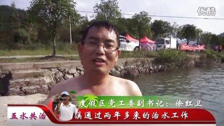 武义温泉度假区在端溪举行游泳活动摄制