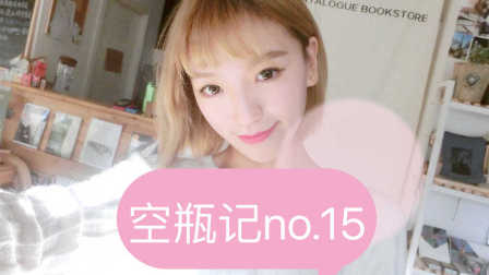 【Pinky】空瓶记no.15