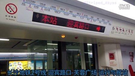 [2016.10]长沙地铁2号线 迎宾路口-芙蓉广场 运行与报站