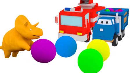恐龙戴诺 第20集 玩球和蹦床认识汽车