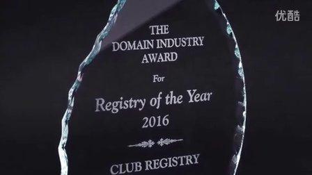 2016 域名大会 .CLUB获年度注册局