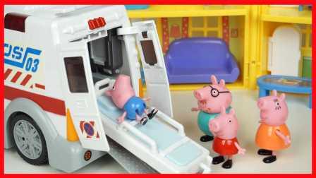 小猪佩奇上了救护车