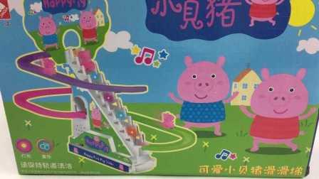 【小猪佩奇佩佩猪玩具】小猪佩奇滑滑梯粉红猪小妹过家家玩具