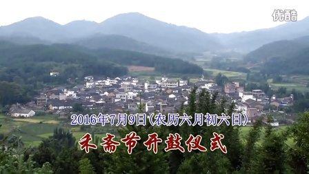2016仁化县扶溪镇古夏禾斋节