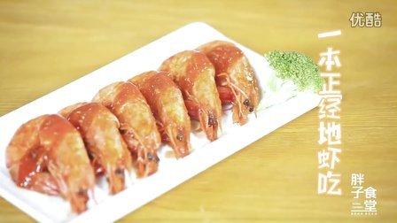 """一本正经地""""虾""""吃 04"""