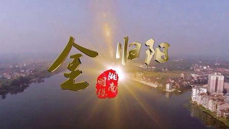 【寰娱影视】湘南明珠金归阳