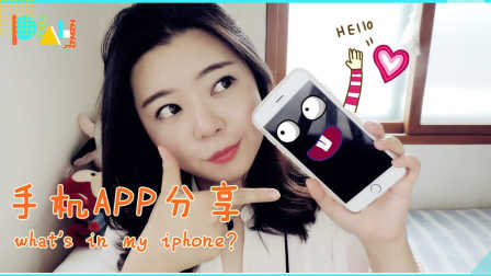 【手机APP分享what's in my iphone?】