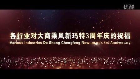 """""""有你相伴 乘风飞翔""""各行业对大商乘风新玛特3周年庆的祝福"""