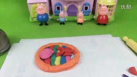 小猪佩奇一家做水果大虾披萨招待客人!过家家玩具亲子游戏 培乐多彩泥粘土橡皮泥96