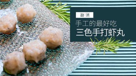 【日日煮】厨访 - 三色手打虾丸