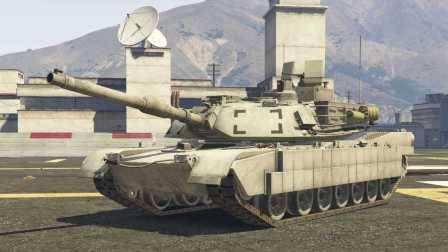 《GTA5》坦克mod #3 M1A2 Abrams【美国陆军主战坦克】