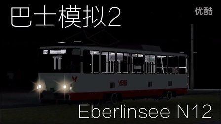 『干部来袭』OMSI2 Eberlinsee N12路(2路)有轨电车