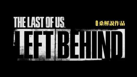 【Q桑制造】《美国末日》自制片尾MV3欣赏