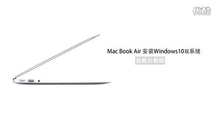 Mac Book Air安装windows10教程