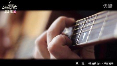 奇迹的山-胡瑞-指弹吉他