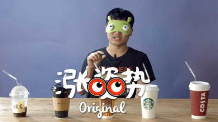 微在涨姿势 2016 蒙眼测评 你能喝出你爱的咖啡吗 336