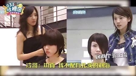 一段关于理发师的爱恨情仇,太TM暴露年龄了!
