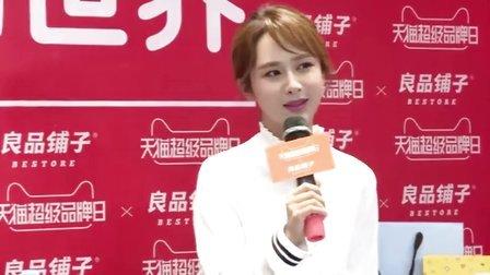 【杨紫后援会】杨紫 良品铺子天猫超级品牌日 直播回看161009