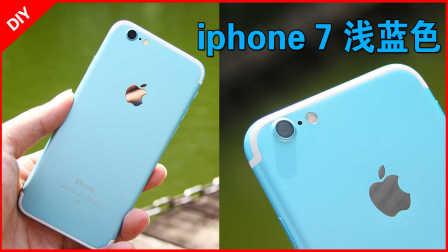 【果粉堂】iPhone6爆改 苹果7 之浅蓝色 最新发布的配色