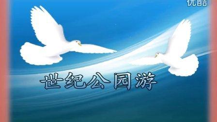游上海世纪公园