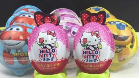 【奇趣蛋出奇蛋】hello kitty 凯蒂猫vs超级飞侠奇趣蛋玩具视频