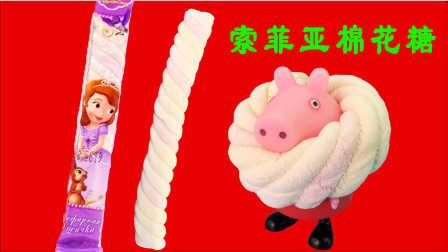 进口零食 小公主索菲亚棉花糖 粉红猪小妹试吃