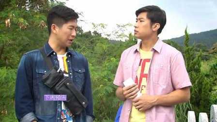 愛.回家之八時入席 - 第 136 集預告 (TVB)