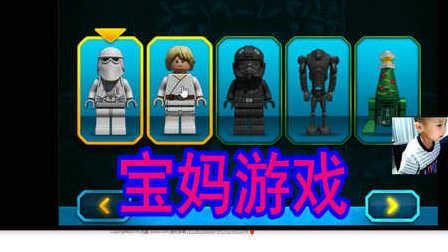 亲子游戏乐高星球大战小游戏139
