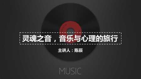 陈辰-灵魂之音:让心灵跟着音乐去旅行(一)