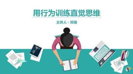 邓臻-用行为训练直觉思维(一)