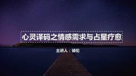 倬伦-心灵译码之情感需求与占星疗愈(一)