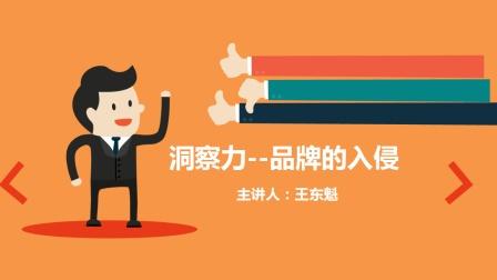 王东魁-洞察力!品牌的入侵(一)