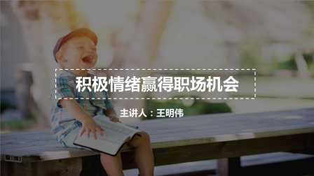 王明伟-积极情绪赢得职场机会(一)