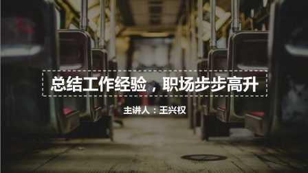 王兴权-总结工作经验,职场步步高升(一)