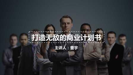曹宇-打造无敌的商业计划书(一)