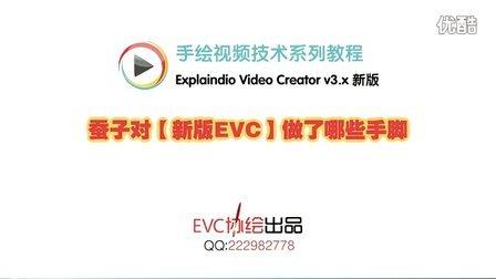 【新版EVC】蚕子对新版EVC做了哪些手脚