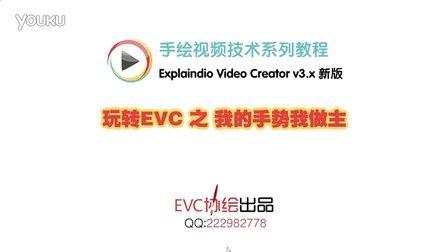 【新版EVC】玩转EVC之我的手势我作主