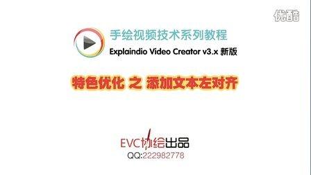 【EVC新版】特色优化之添加文本左对齐