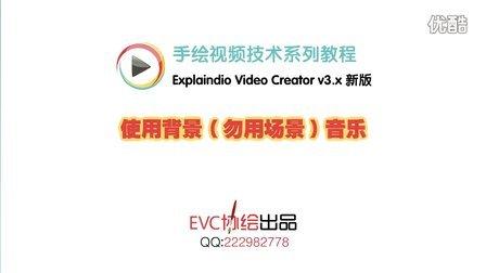 【新版EVC】使用背景(勿用场景)音乐