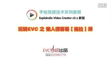 【新版EVC】玩转EVC之懒人很容易拖拉屏