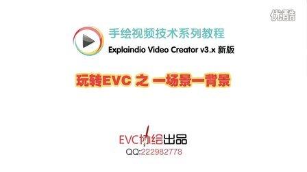 【新版EVC】玩转EVC之一场景一背景
