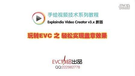 【新版EVC】玩转EVC之轻松实现盖章效果