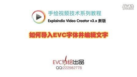 【新版EVC】如何导入EVC字体并编辑文字