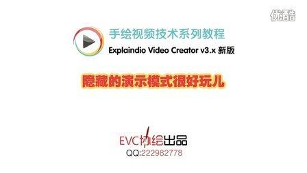 【新版EVC】隐藏的演示模式很好玩儿