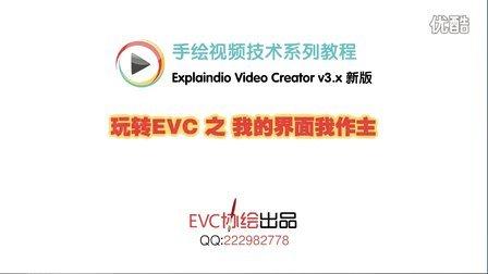 【新版EVC】玩转EVC之我的界面我作主