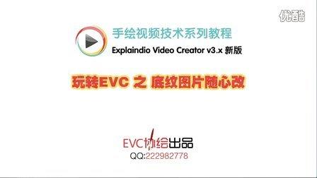 【新版EVC】玩转EVC之底纹图片随心改