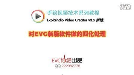 【新版EVC】对EVC新版软件做的四化处理