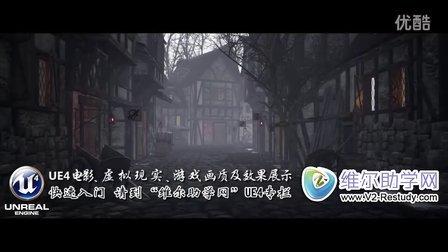 Unreal Engine 4(UE4)电影、虚拟现实、游戏画质及效果展示